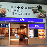 Example of Overseas Food Service